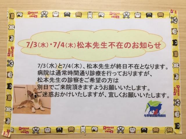 松本 動物 病院